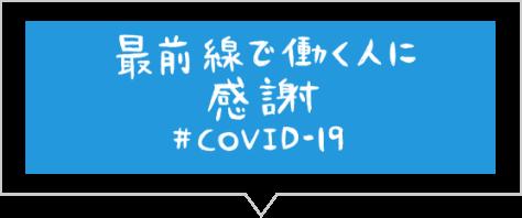 最前線で働く人に感謝 #COVID-19